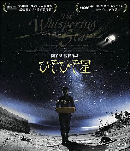 The Whispering Star 2015 1080p JPN Blu-ray AVC TrueHD 5 1-Anonymous