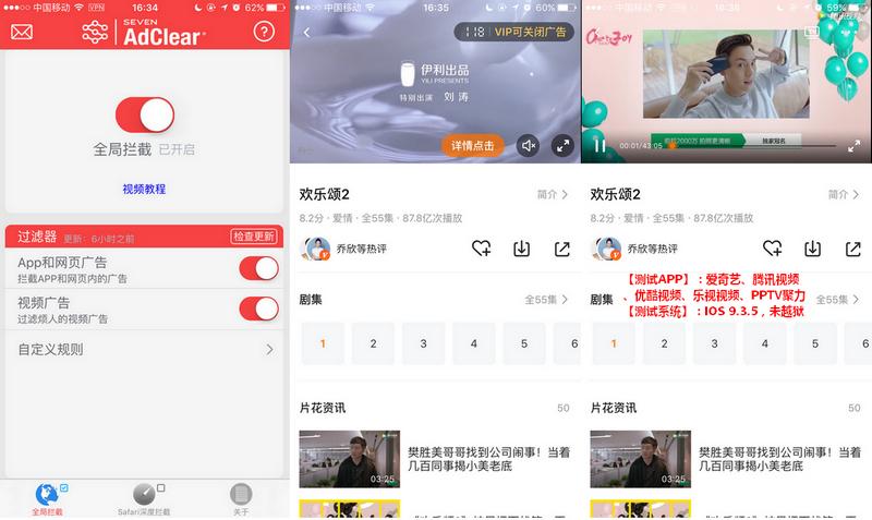 乐网 for IOS视频广告过滤神器