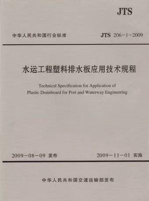 JTS 206-1-2009 水运工程塑料排水板应用技术规程