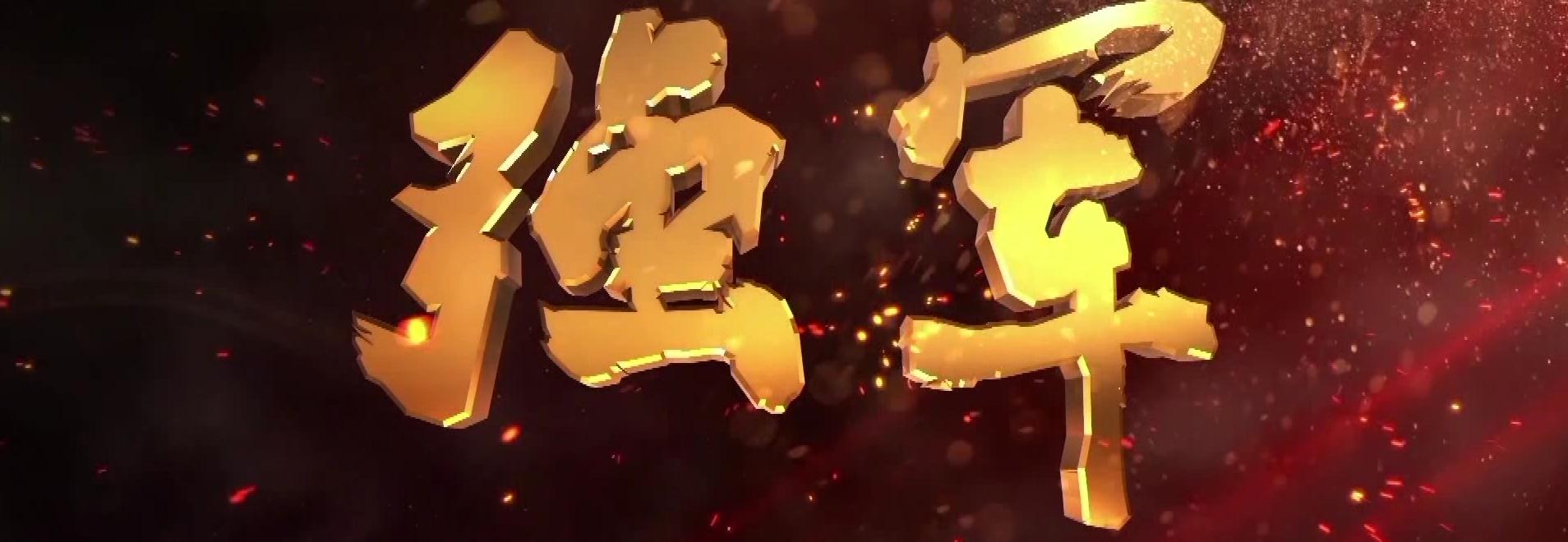 CCTV-强军(全8集)/MP4/国语内嵌中字