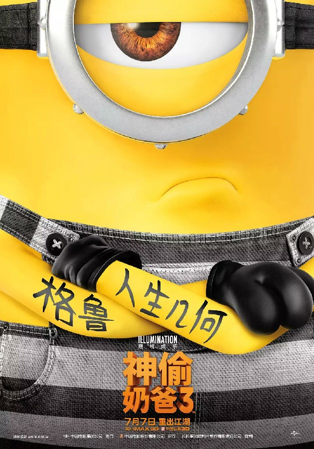 2017年 神偷奶爸3&大陆公映版 又名: 卑鄙的我3 高清动画下载