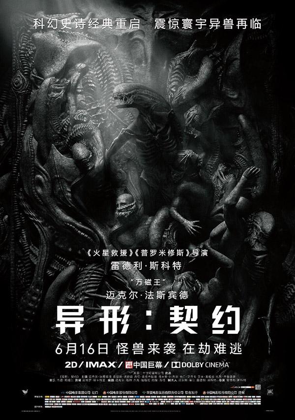 2017年 异形:契约4K蓝光电影下载