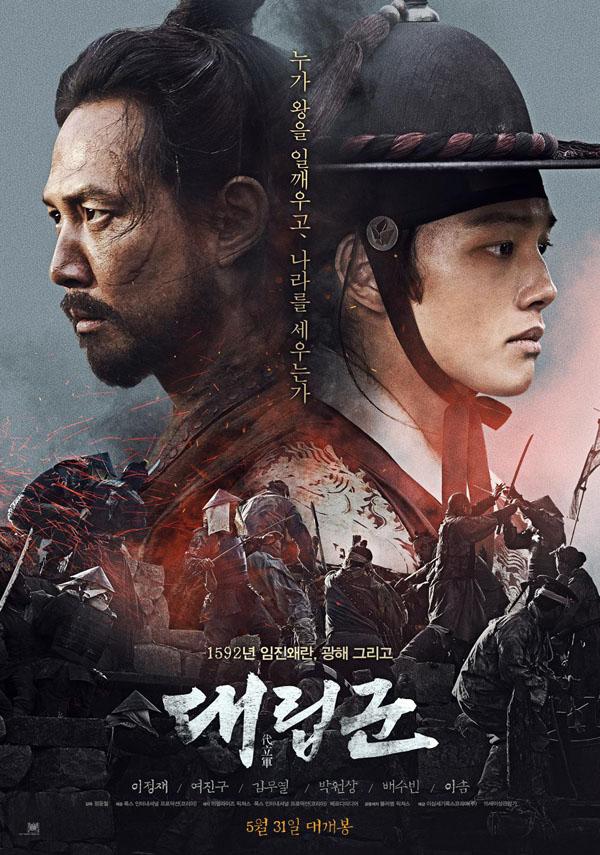 剧情历史战争《代立军》HD韩语中文字幕超清免费