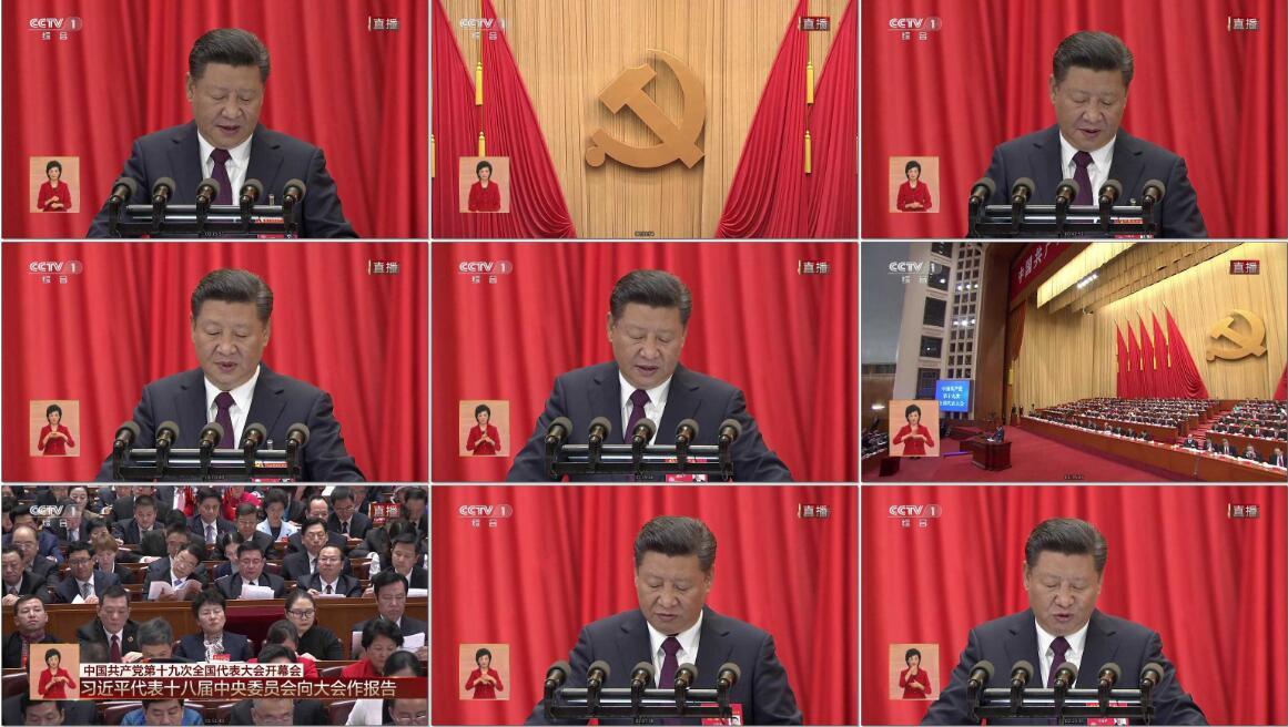 CCTV-中国共产党第19次全国代表大会开幕会/MP4/国语/BT