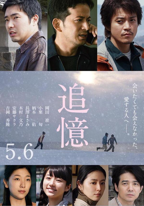 追忆2017年悬疑剧情《追忆》BD日语中字