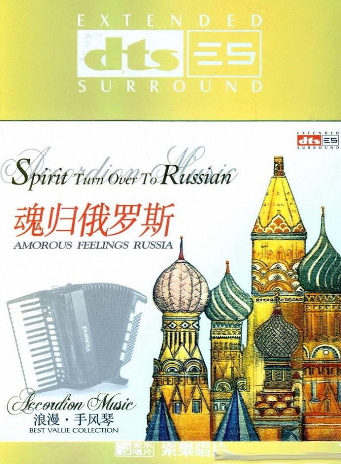 索乐《魂归俄罗斯》浪漫手风琴