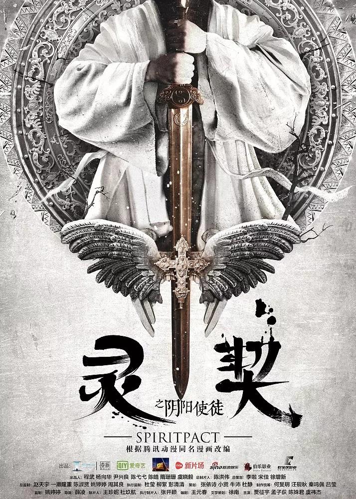 2018年 灵契电影下载