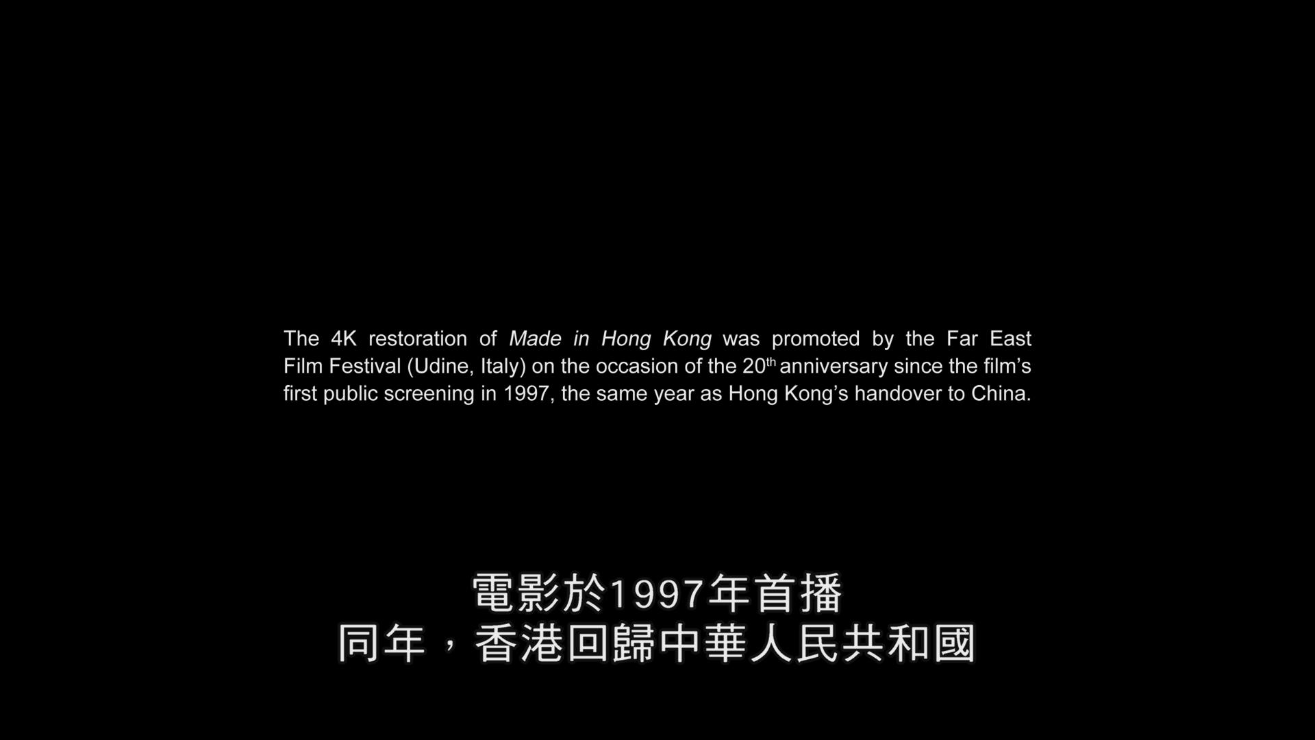 香港制造 【1997】【剧情 / 犯罪】【香港】【20周年全新4K修复版】【中文字幕】