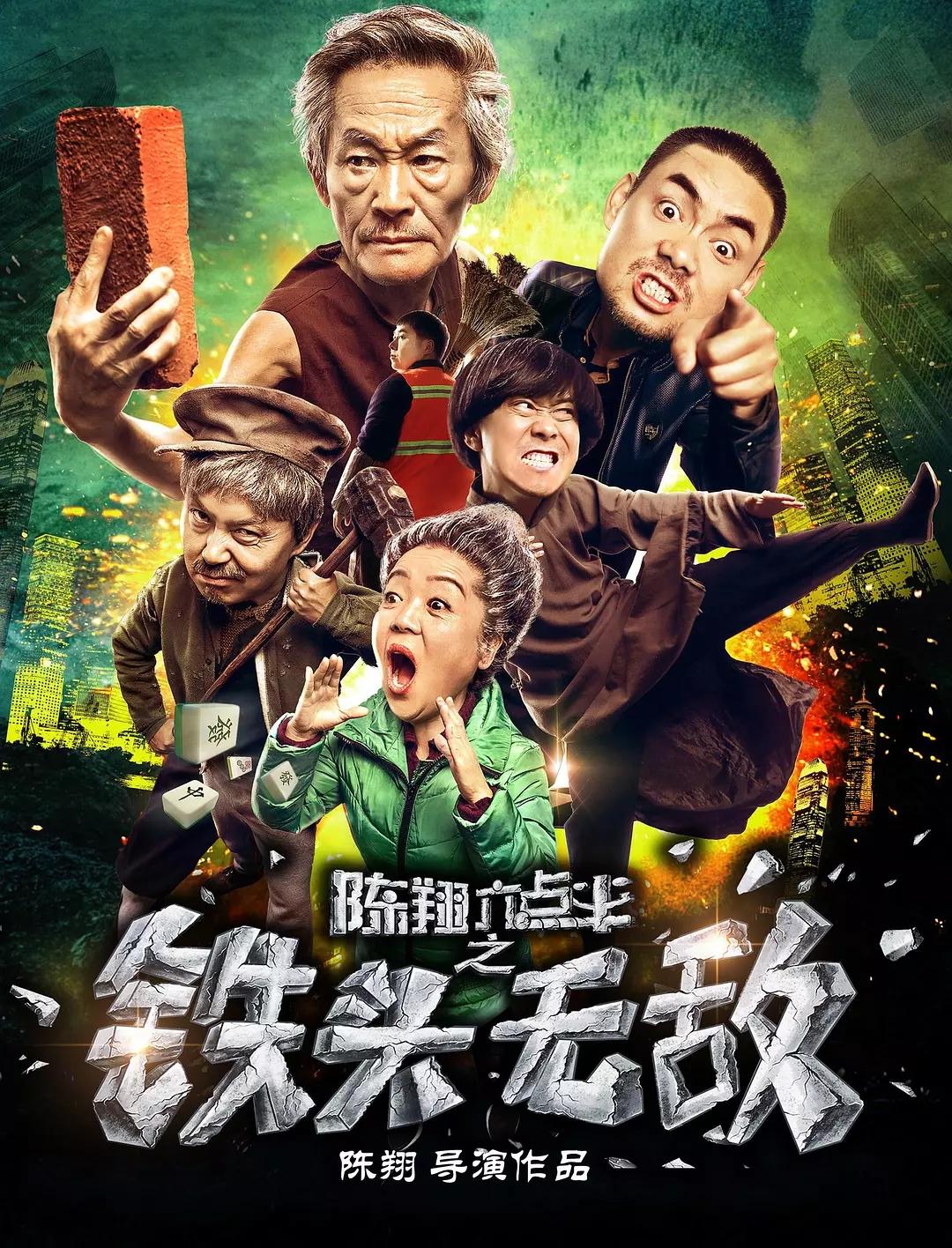 2018年 陈翔六点半之铁头无敌4K电影下载