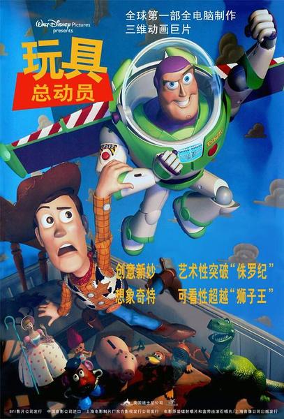 旋风家动画片国�_[2010][美国][动画][玩具总动员1-3合集][BD-MP4/5G][双字][蓝光国英双