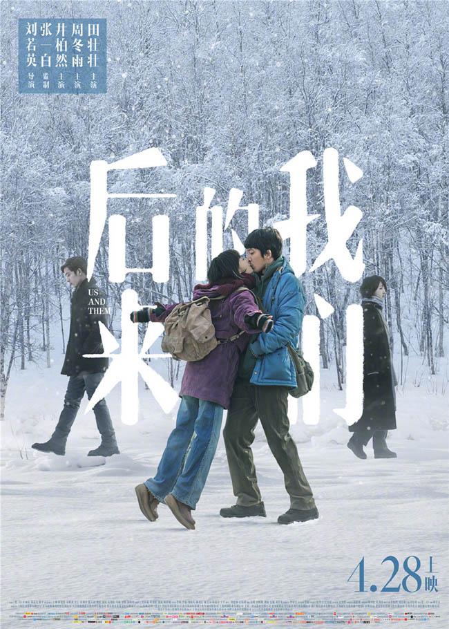 2018年剧情爱情《后来的我们》HD国语中字
