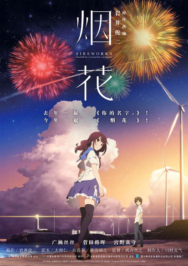 2017年动画《烟花动画版》BD国日双语中字