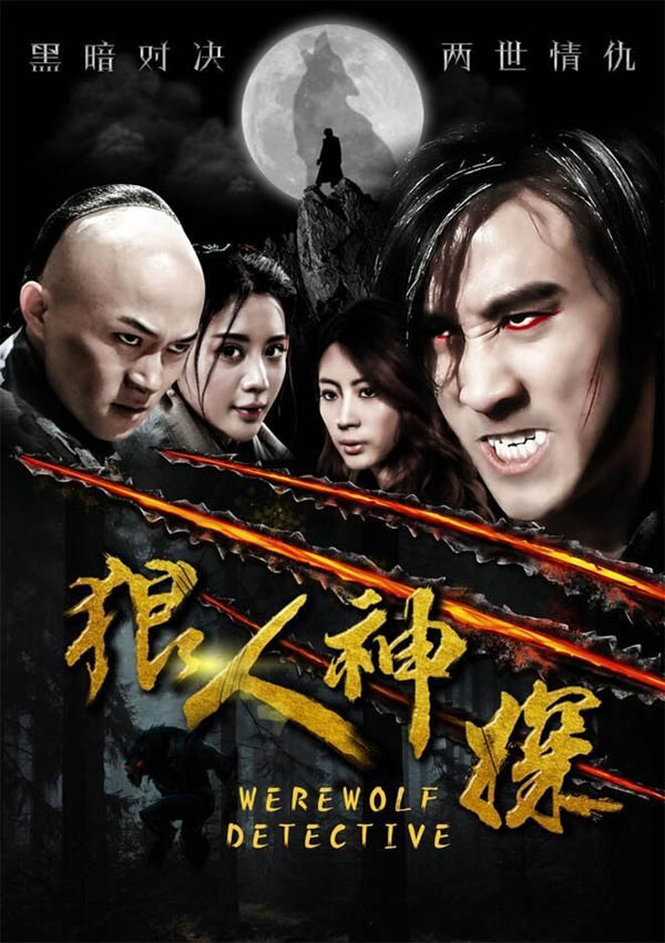 2018年奇幻冒险《狼人神探》HD国语中字