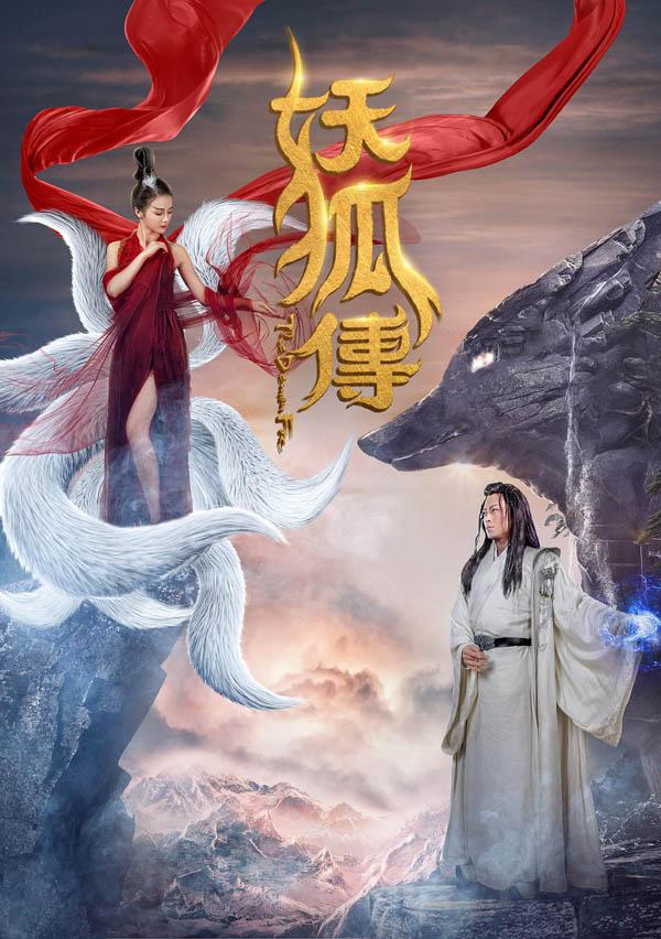 2018年悬疑惊悚《妖狐传》HD国语中字