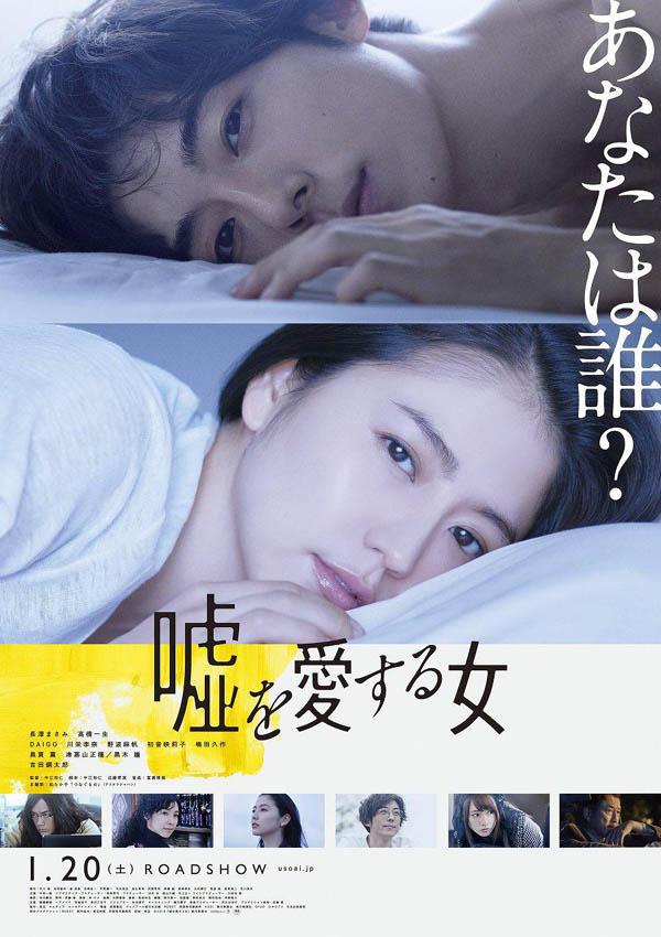 2018年悬疑《爱上谎言的女人》BD日语中字