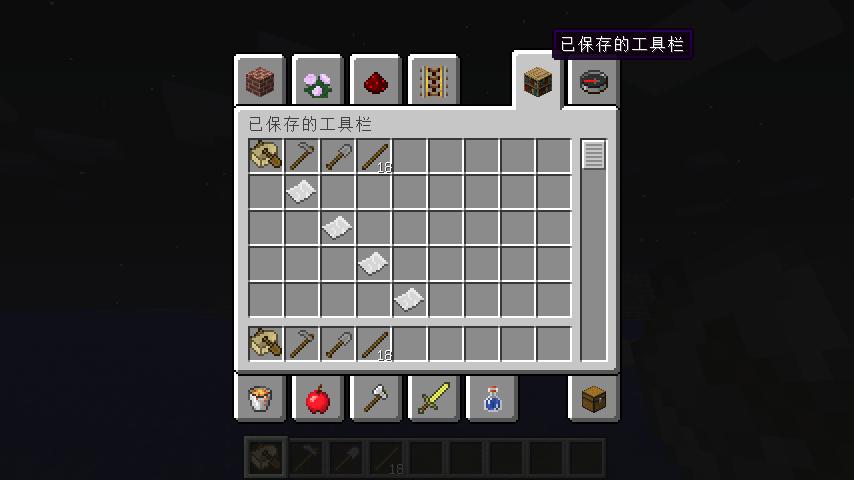 MC创造模式工具栏