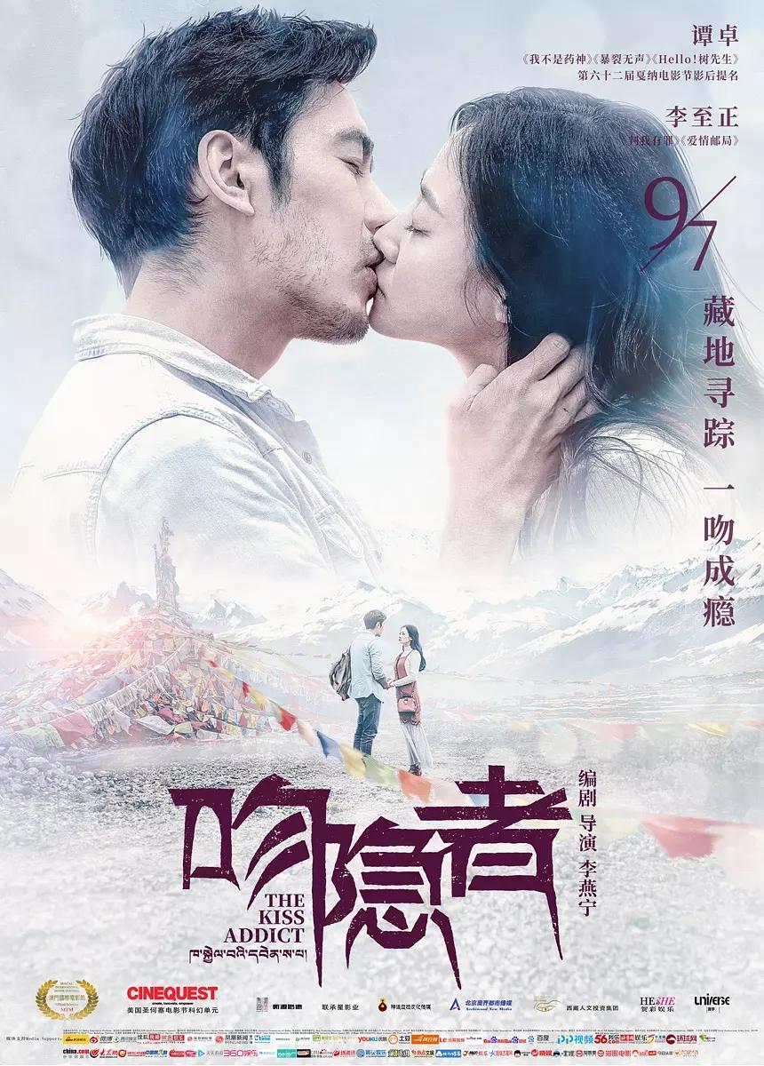 2018年 吻隐者电影下载