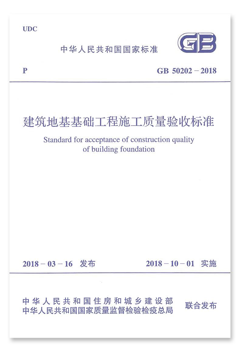 GB50202-2018 建筑地基基础工程施工质量验收规范