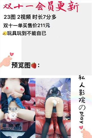 [网红妹]@完具最新双11.11 私人影院秀 (23P/2V)