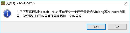 MultiMC无账号提示