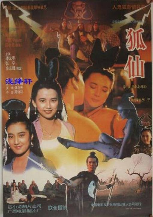 聊斋之鬼狐 1992.HD720P 迅雷下载