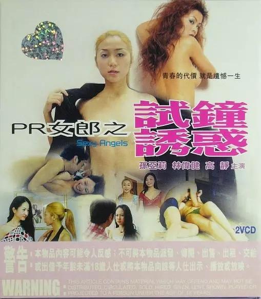 PR女郎之试钟诱惑 2006.HD720P 迅雷下载