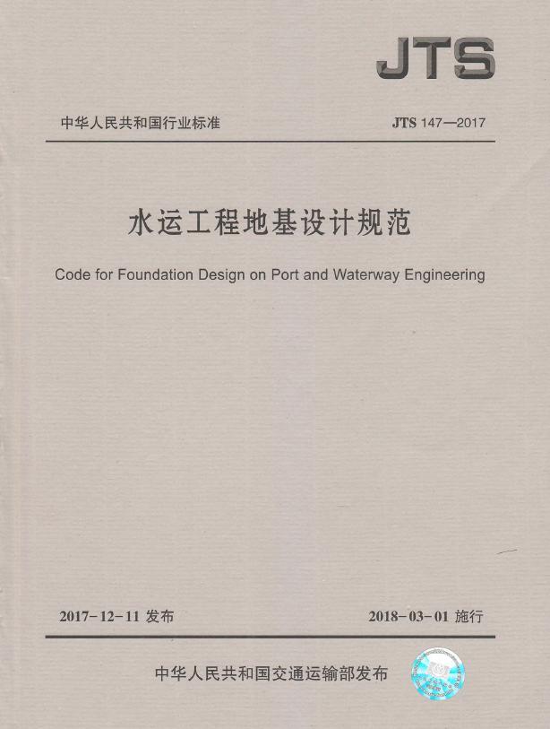 JTS 147―2017 水运工程地基设计规范