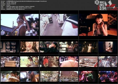 3.Shocking.Asia.III.1995.D5.576i.MPEG.DD2.0.RussianEnglish-FFansDVD.mkv.jpg