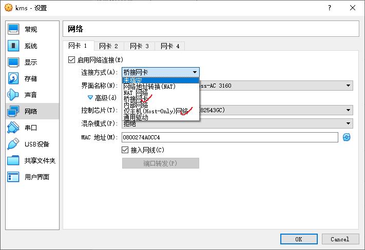 virtualbox网络设置界面:桥接网络和host-only模式都可以