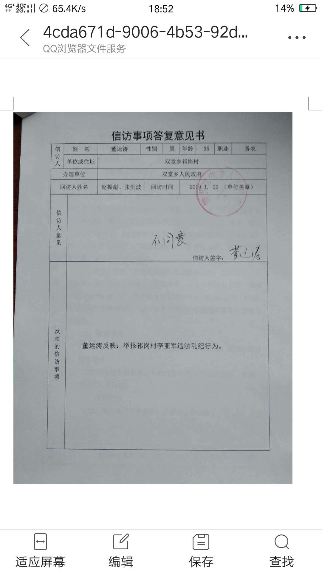 刘喜军_实名举报双堂乡党委书记刘喜军,欺骗国家信访局.