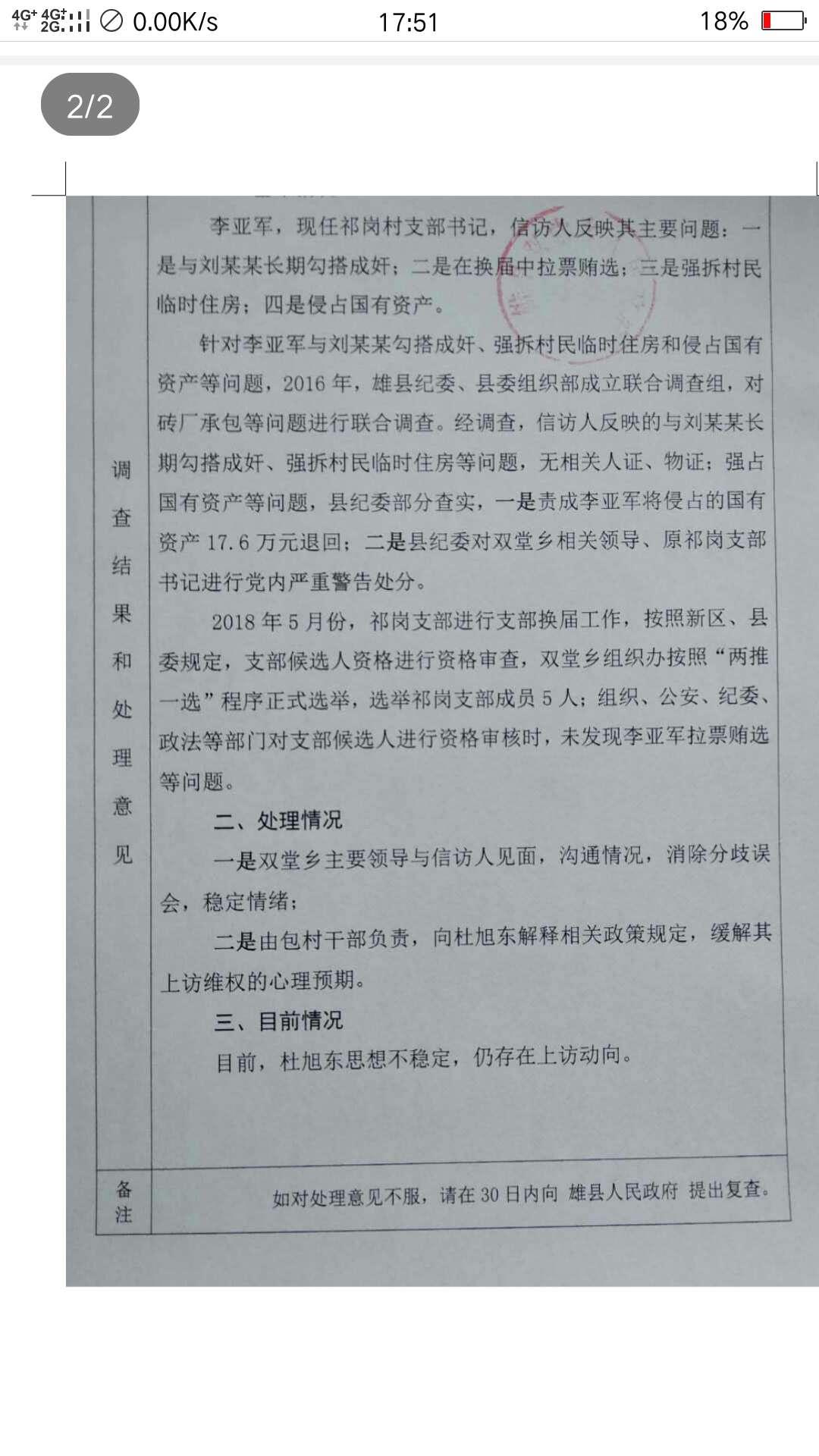 刘喜军_实名举报雄县双堂乡党委书记,刘喜军,欺骗国家信访局