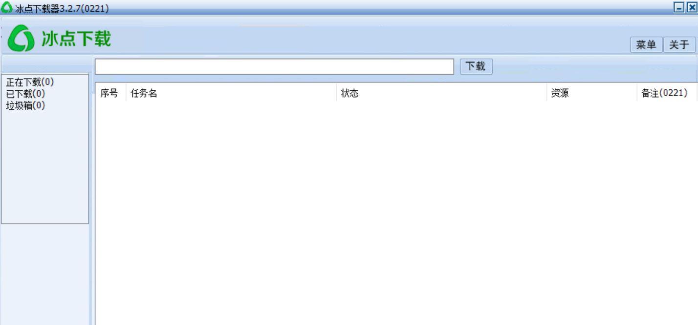 冰点文库下载器 V3.2.7.0223  去广告版