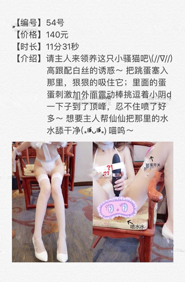 网红妹子@小仙新年首作-白猫咪的呻吟 超清1080P原版无水印