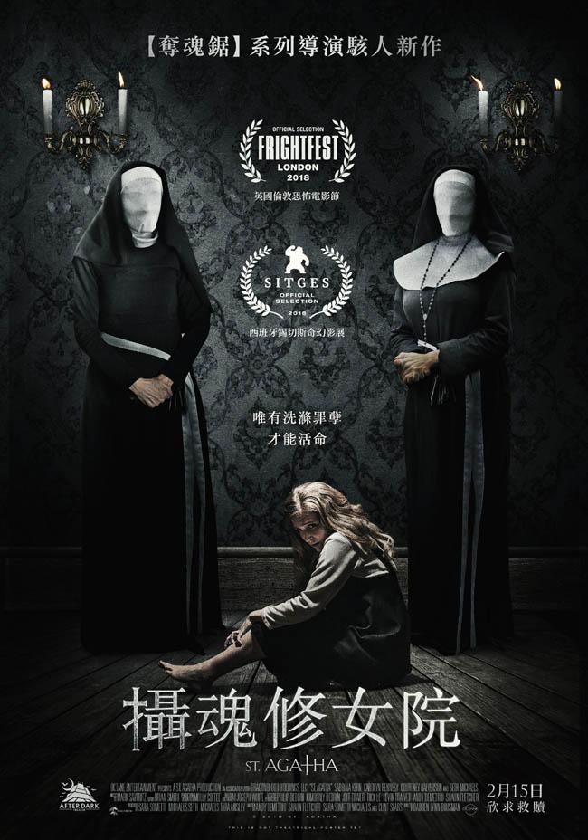 2018美国恐怖片《圣阿加莎/摄魂修女院》【中英双字迅雷下载】