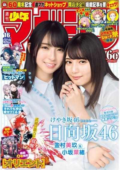 [Shonen Magazine] 2019年16号 日向坂46