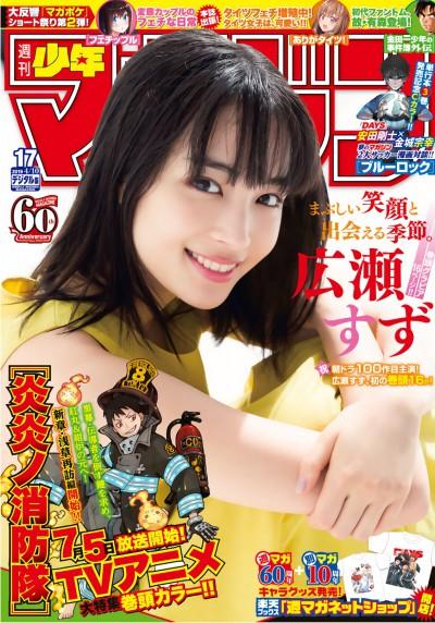 [Shonen Magazine] 2019年17号 広瀬すず【18P】