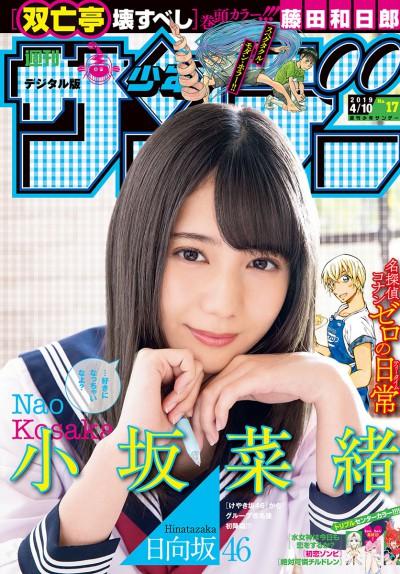 [Shonen Sunday] 2019年17号 小坂菜緒【12P】
