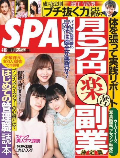 週刊SPA!(スパ) 2019年 4_16 号