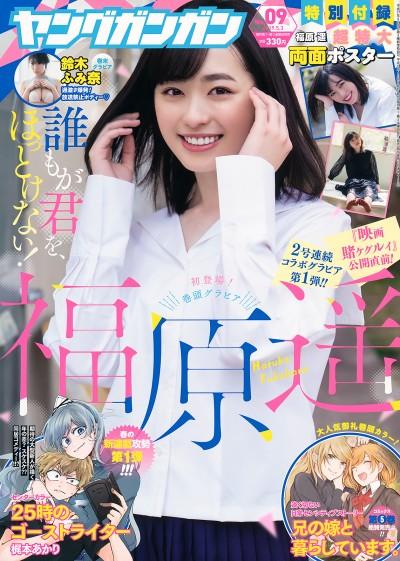 [Young Gangan] 2019 No.09 (福原遥 鈴木ふみ奈)【19P】