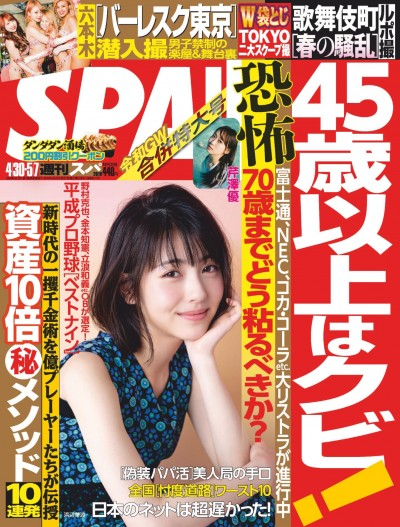 週刊SPA!(スパ) 2019年 4_30・5_7 合併号