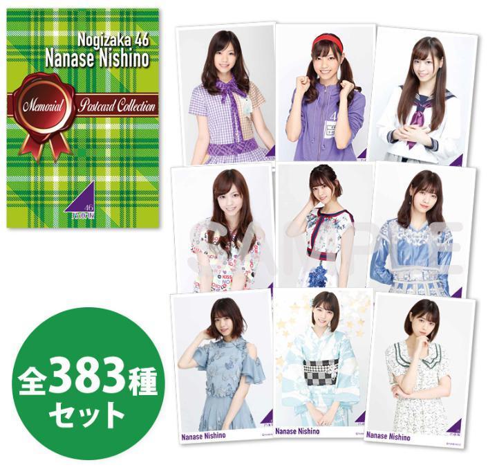 乃木坂46 西野七瀬 メモリアル ポストカード コレクション BOX【383P】