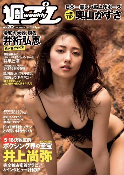 [Weekly Playboy] 2019 No.20 (奥山かずさ 吉田莉桜 井桁弘恵 井手上漠 松村香織 他)