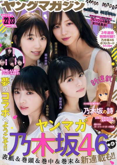 [Young Magazine] 2019 No.22-23 (乃木坂46)【20P】
