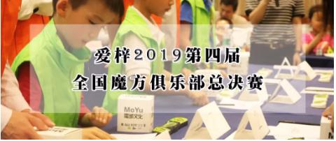 【2019爱梓杯】第四届全国魔方俱乐部总决赛圆满落幕!
