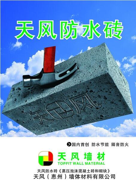 科技创新带来行业变革 天风防水砖新型建筑材料引领者