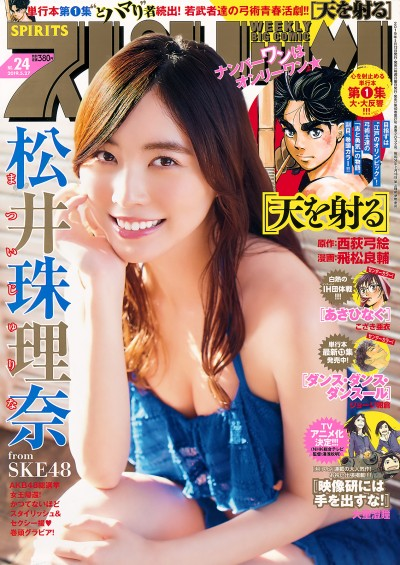 [Big Comic Spirits] 2019 No.24 (松井珠理奈)【9P】
