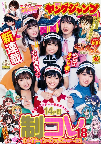 [Young Jump] 2019 No.24 (来栖りん 他)【13P】