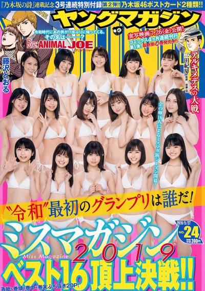 [Young Magazine] 2019 No.24 (ミッシェル愛美 他)【19P】