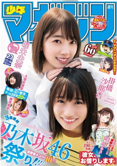 [Shonen Magazine] 2019年23号 堀未央奈&掛橋沙耶香【14P】