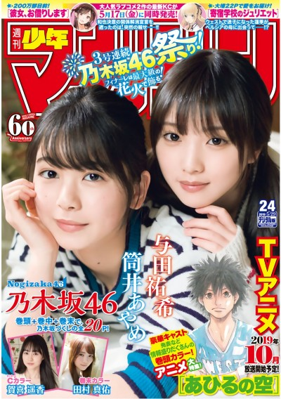 [Shonen Magazine] 2019年24号 与田祐希 筒井あやめ 賀喜遥春 田村真佑【24P】